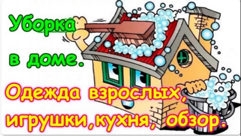 Уборка в доме 2ч. - одежда взрослых, игрушки, кухня обзор всего дома. (01.18г.) Семья Бровченко.