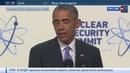 Новости на Россия 24 Саммит в Вашингтоне ядерный терроризм роль МАГАТЭ и мятый Порошенко