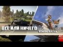 ВСЕ ИЛИ НИЧЕГО, ВОЗМОЖНО ПОЛЕТАЕМ WAR THUNDER , 1080P, 60 FPS 2.0