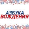"""Автошкола """"Азбука вождения"""" Омск"""