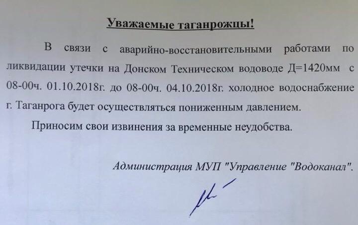Таганрогский Водоканал предупреждает об ограничении водоснабжения из-за аварии на Донском водоводе