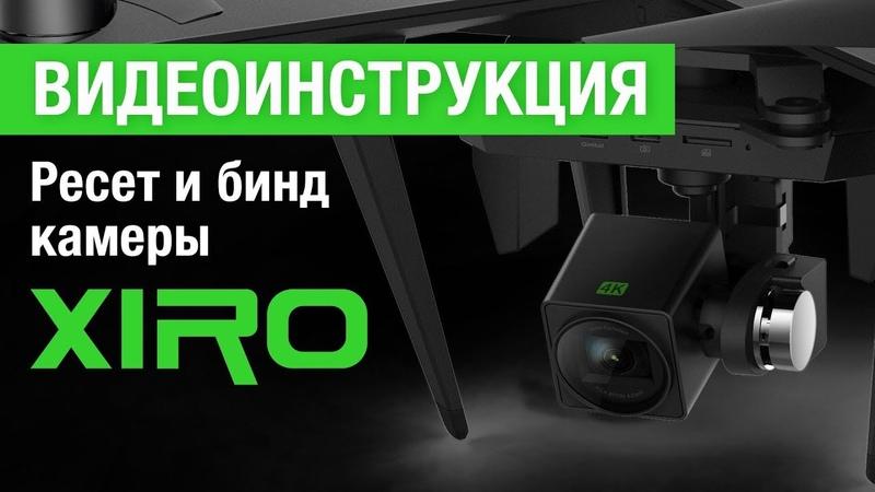 Cброс и бинд камеры на квадрокоптере Xiro Xplorer V,4K
