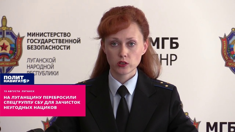 На Луганщину перебросили спецгруппу СБУ для зачисток неугодных нациков