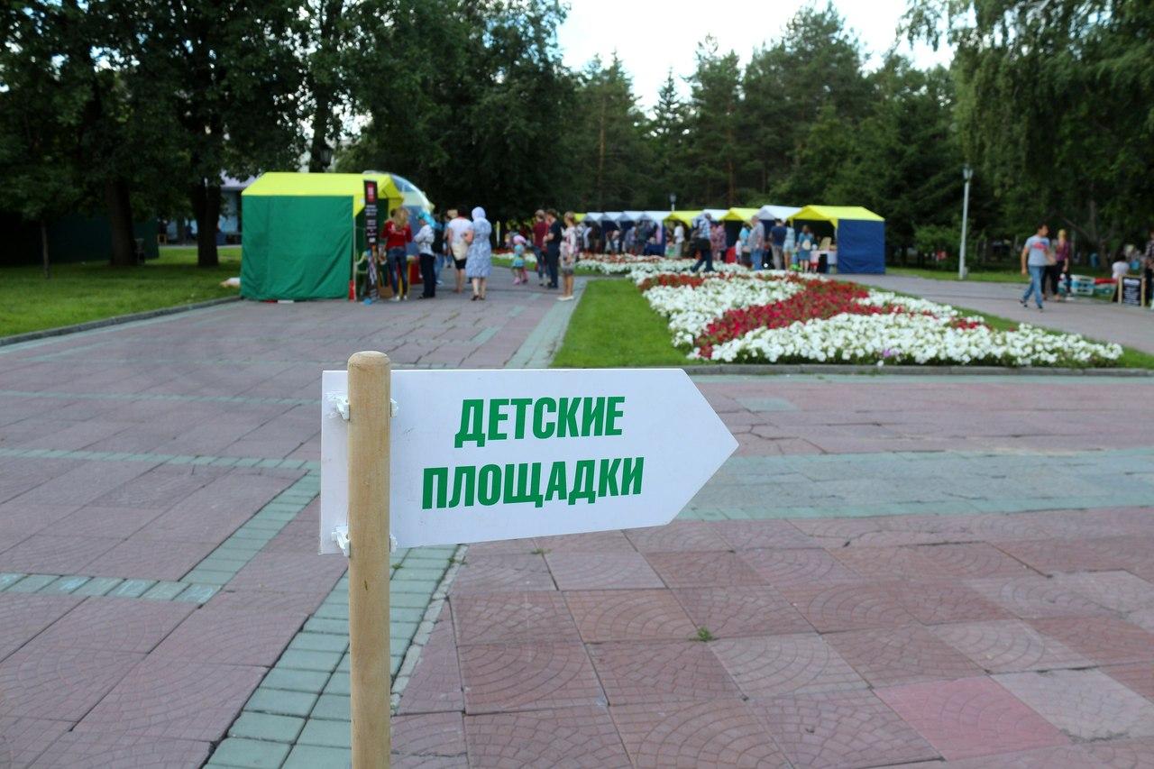 Афиша Новосибирск Детские площадки 2019