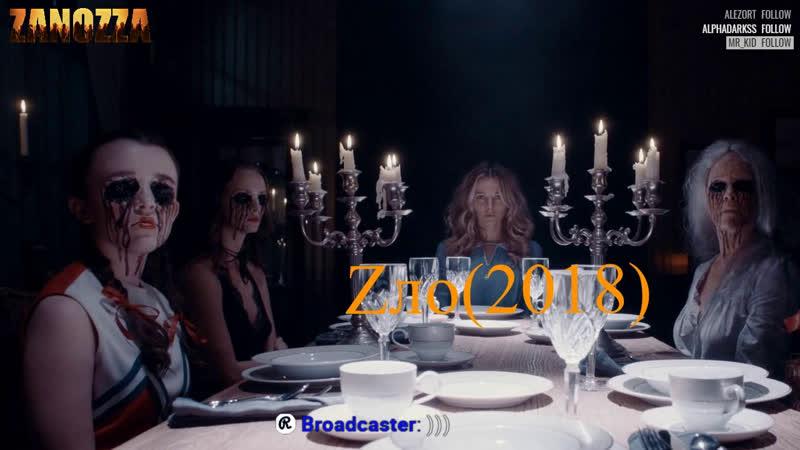 Зло(2018)