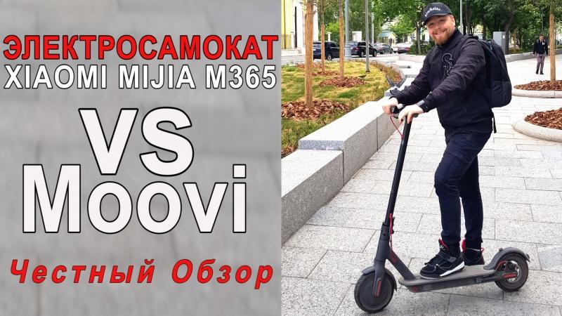 Электросамокат Xiaomi VS Moovi - Честный Обзор