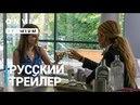 Простая просьба Русский тизер трейлер Фильм 2018 c Блейк Лайвли