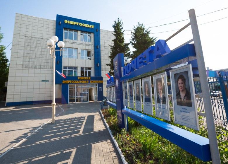 «Томскэнергосбыт» отказался от покупки дорогостоящего внедорожника