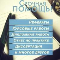 ДИПЛОМНЫЕ КУРСОВЫЕ ШИРА АБАКАН КРАСНОЯРСК ВКонтакте ДИПЛОМНЫЕ КУРСОВЫЕ ШИРА АБАКАН КРАСНОЯРСК