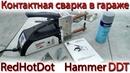 Точечная контактная сварка в гараже. Сварочные клещи RedHotDot Hammer DDT