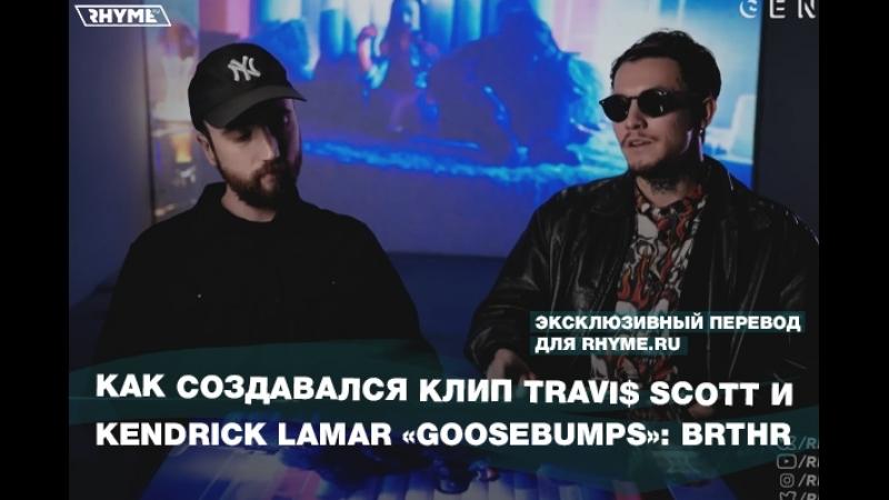 Как создавался клип Travi$ Scott и Kendrick Lamar «Goosebumps»: Brthr (Переведено сайтом Rhyme.ru)