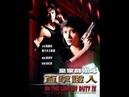 Richard Yuen - In The Line Of Duty IV 皇家師姐IV直擊證人 (Main Theme)