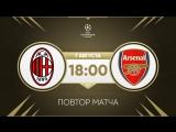 Милан - Арсенал. Повтор матча ЛЧ 2007/08