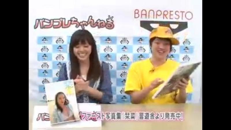 [Banpresto Nico] Arihara Kanna 01.06.2011