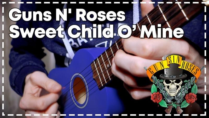 Guns N Roses – Sweet Child O Mine на укулеле