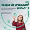 "Проект ""new Педагогический десант"" ТГУ"