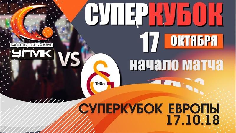 Суперкубок Европы в Екатеринбурге 17.10.18 УГМК - Галатасарай