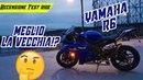 Recensione - Test Drive Yamaha R6🤩 - Meglio la NUOVA o la VECCHIA🤨