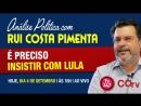 É preciso insistir com Lula retransmissão Análise Política da TV 247 4 9 18