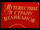 Puteshectvie_v_stranu_velikanov_(1947)путешествие в страну в страну великанов