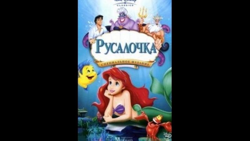 Русалочка The Little Mermaid сезон 1 серия 1 3