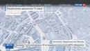 Новости на Россия 24 В День России в столице ограничат движение