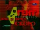Агент национальной безопасности ТНТ, май 2000 Анонс