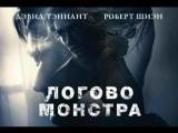 Логово Монстра - В кино с 19 апреля 2018