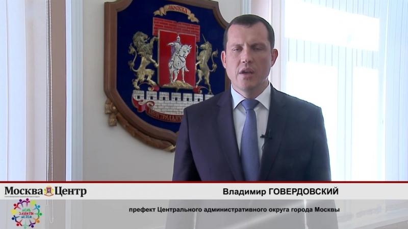 Поздравление с Днем защиты детей от префекта ЦАО Владимира Говердовского!