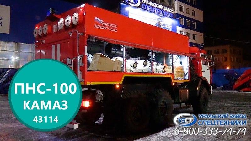 Пожарная насосная станция ПНС 100 Камаз 43114 001 пр ва Уральского Завода Спецтехники