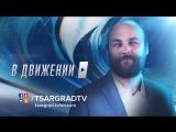 «В движении» с Петром Шкуматовым. Свежий ТОП-5 разводов водителей на дорогах