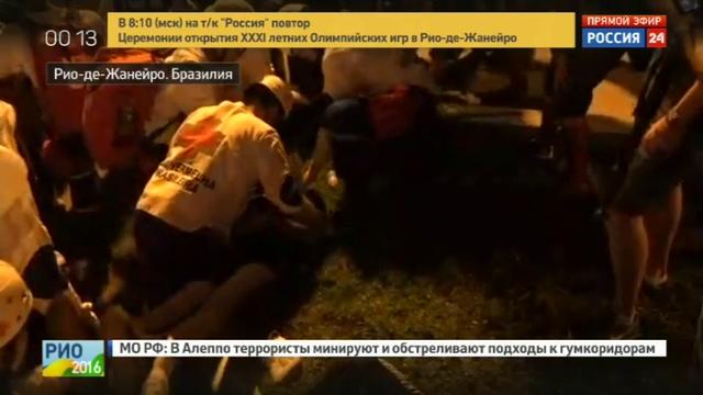 Новости на Россия 24 • Рио-де-Жанейро бурлит от народных протестов