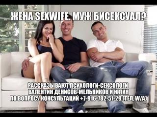 Сексология: Мужчина хочет секс втроем МЖМ с другим парнем. Жена сексвайф sexwife. Бисексуальность мужчины. Секс втроем МЖМ.