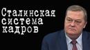 Сталинская система кадров ЕвгенийСпицын