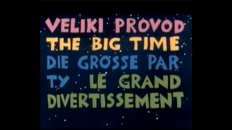 🎥 Большая прогулка / Veliki Provod (1990)