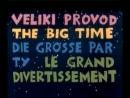 🎥 Большая прогулка Veliki Provod 1990