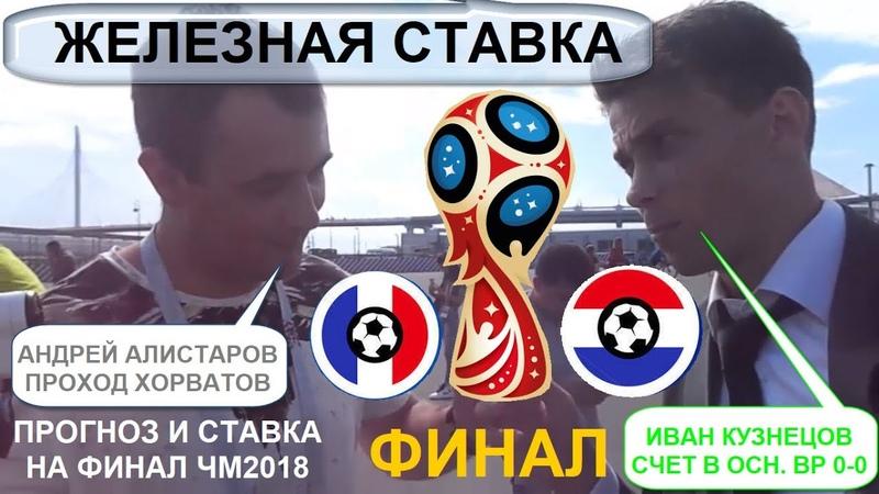 Прогноз на 15 июля 2018 года - футбол ФИНАЛ ЧМ2018: Франция – Хорватия (ЖЕЛЕЗНАЯ СТАВКА)