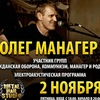 Олег Манагер в Иркутске // 2 ноября