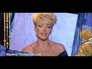Ирина Понаровская - Женщина всегда права (Песня года 1996 Финал)