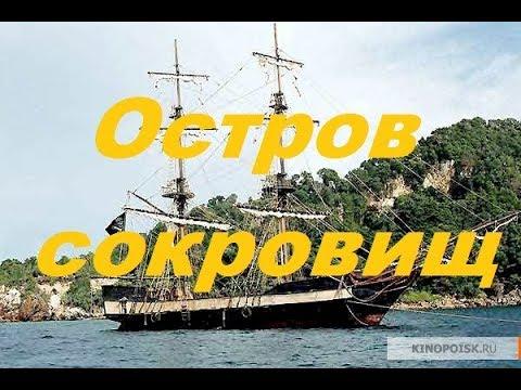 Французская комедия про пиратов ОСТРОВ СОКРОВИЩ