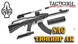 Демо-зона SAG в магазине Tacticool 2. Тюнинг АК и РПК тактический обвес автомата и пулемета.