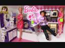 БАРБИ И КЕН В ЗАГОРОДНОМ ДОМЕ/Барби Куклы Игрушки для девочек Сериал/Sisters Smith