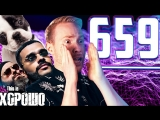 This is Хорошо - К ПРОСИРАНИЮ ЛЕТА ГОТОВ #659