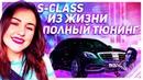 S-CLASS ИЗ ЖИЗНИ. ПОЛНЫЙ ТЮНИНГ 🔥► MTA - CCD PLANET
