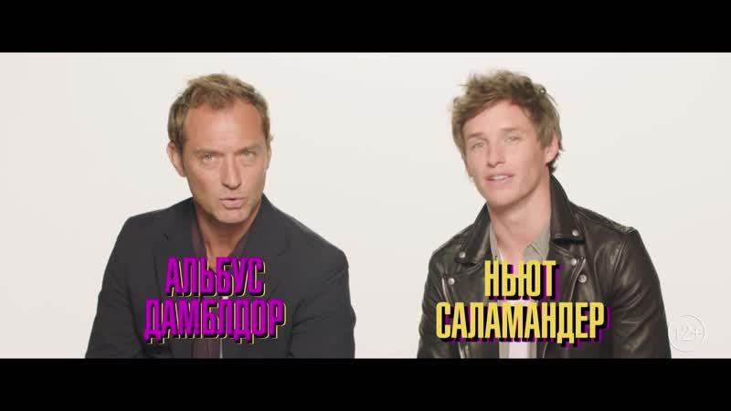 Джуд Лоу и Эдди Редмэйн приглашают всех вернуться в Хогвартс