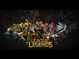 Лалка играет в лол (League of Legends)#4