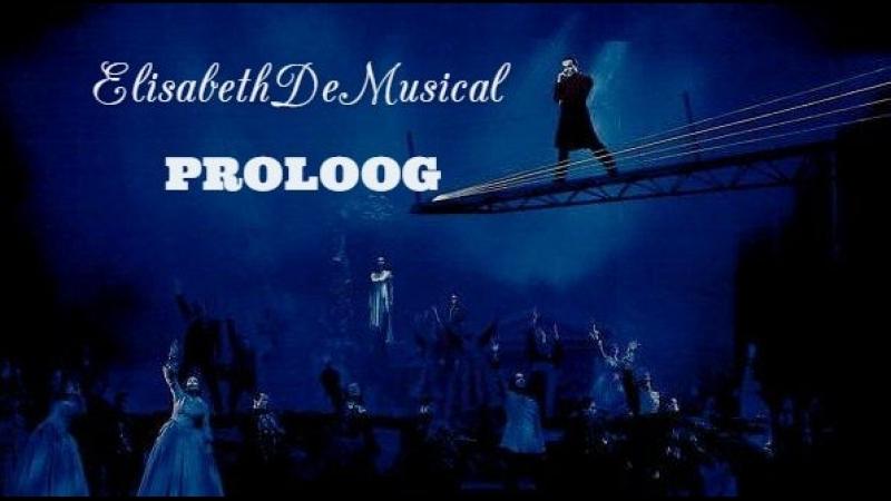 Elisabeth Das Musical мюзикл Элизабет Proloog Prolog Пролог SCHEVENINGEN 1999 RUS SUB РУССКИЕ СУБТИТРЫ
