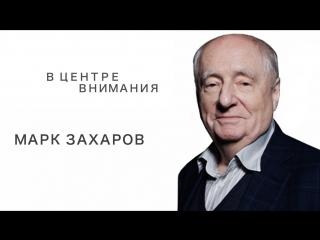 В центре внимания Марк Захаров