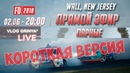 RU Парные заезды Формула Дрифт Нью Джерси 2018 Самый сок