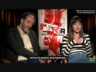 Дакота Джонсон и Лука Гуаданьино о «Суспирии» для Daily Dead [русские субтитры]